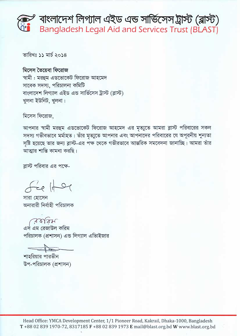 Appointment Letter Sample Bangla Net Kirori Mal College